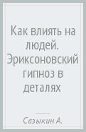 Артем Сазыкин: Как влиять на людей. Эриксоновский гипноз в деталях