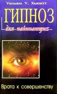 Уильям Хьюитт: Гипноз для начинающих