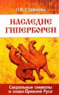 Ольга Стафеева: Наследие Гипербореи. Сакральные символы и знаки Древней Руси