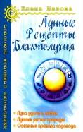 Елена Мазова: Лунные рецепты благополучия