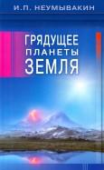 Иван Неумывакин: Грядущее планеты Земля