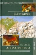 Вадим Бурлак: По следу Апокалипсиса
