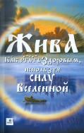 Владимир Куровский: Жива - Как стать здоровым, используя силу Вселенной. Священные знания Славянско-Арийского народа