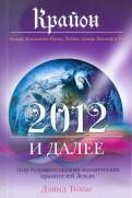 Мишель Хааб: Крайон. 2012 и далее: Мир будущего глазами ...