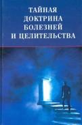 Максименко Д.: Тайная доктрина болезней и целительства