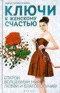 Инна Криксунова: Ключи к женскому счастью. Открой волшебный мир любви и благополучия