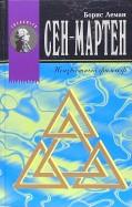 Леман, Уэйт: Сен-Мартен, Неизвестный философ. Французский мистик и история современно мартинизма