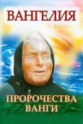 А.В. Нестерова: Ванга. Плата за дар