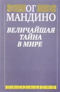 Ог Мандино: Величайшая тайна в мире