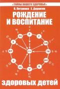 Петренко, Дерюгин: Рождение и воспитание здоровых детей