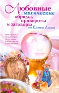 Елена Лома: Любовные магические обряды, привороты и заговоры от Елены Лома