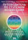 Дэнрич, Вебер: Путеводитель по ступеням Вознесения.Книга 4. Групповая динамика и пирамидальный энергетический поток