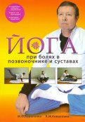 Коваленко, Коваленко: Йога при болях в позвоночнике и суставах
