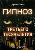 Брюс Голдберг: Гипноз третьего тысячелетия