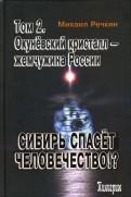 Михаил Речкин: Сибирь спасет человечество. Том 2. Окуневский кристалл - жемчужина России