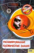 Железняк, Березюк: Расшифрованные космические знания