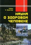 Любава, Марантиди: Наука о здоровом человеке