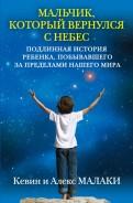 Малаки, Малаки: Мальчик, который вернулся с небес