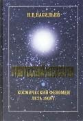 Николай Васильев: Тунгусский метеорит. Космический феномен лета 1908 г.