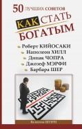 Валентин Штерн: 50 лучших советов. Как стать богатым