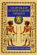 Египетский оракул в коробке со скарабеями