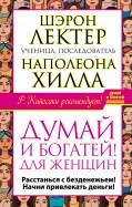 Шэрон Лектер: Думай и богатей! для женщин. Последняя книга, которую вы прочитаете, прежде чем станете богатой!