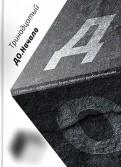 Тринадцатый: До. Начало. 13 тезисов о возраждении божественного фундаментализма