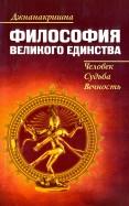 Джнанакришна: Философия Великого Единства. Человек, Судьба, Вечность