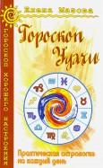Елена Мазова: Гороскоп удачи. Практическая астрология на каждый день