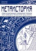 Николай Кикешев: Метаистория