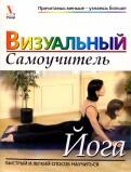 Джонсон, Лоури: Йога: Визуальный самоучитель