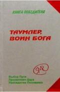 Метоус Явков: Таумлер, воин бога или Лорд Шестая раса. Книга Победителя в рассказах Ученика