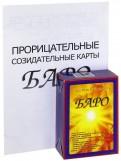 Т. Дзёкиш: Счастливые карты Баро (+ пособие)