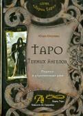 Юсупова Ю.: Таро Тёмных Ангелов. Портал в утраченый рай
