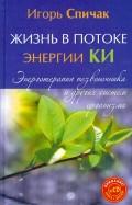 Игорь Спичак: Жизнь в потоке энергии Ки. Энерготерапия позвоночника и других систем организма (+CD)