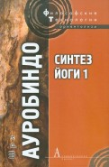 Шри Ауробиндо: Эссе о Гите-1. Т.11.
