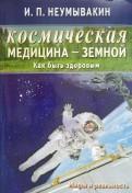 Иван Неумывакин: Космическая медицина - земной: как быть здоровым. Мифы и реальность