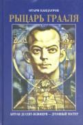 Отари Кандауров: Рыцарь Грааля: Антуан де Сент-Экзюпери - духовный МАСТЕР