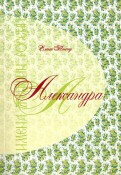 Елена Тончу: Александра. Имена женщин России