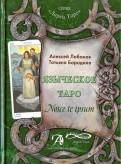 Лобанов, Бородина: Языческое Таро. Nosce te ipsut (Книга)