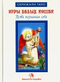 Юлия Юсупова: Таро Белых кошек (книга)