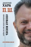 Дмитрий Хара: П. Ш. #Новая жизнь. Обратного пути уже не будет!