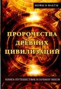 Елена Бадрина: Пророчества древних цивилизаций. Книга-путешествие в глубину веков