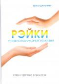 Ирина Дмитриева: Рэйки - универсальная энергия жизни. Ключ к здоровью души и тела
