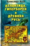 Асов Александр Игоревич: Атлантида, Гиперборея и Древняя Русь