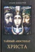 Отари Кандауров: Тайный апостолат Христа