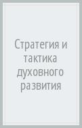 Николай Владимиров: Стратегия и тактика духовного развития