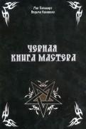 Контанистов, Голбан: Черная книга Мастера