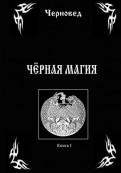 Черновед: Черная Магия