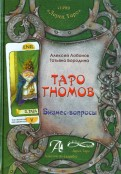 Лобанов, Бородина: Таро Гномов. Бизнес вопросы. Том 1